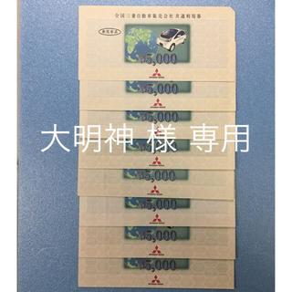 ミツビシ(三菱)の全国三菱自動車販売会社 共通利用券(その他)