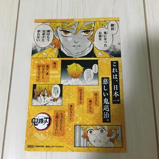 集英社 - 即決 送料込 【 鬼滅の刃 】18巻 購入特典 我妻 善逸 ポストカード