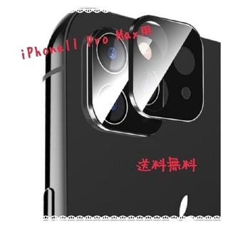 iPhone - ■新品■iPhone11 Pro max用 カメラ保護カバー ブラック