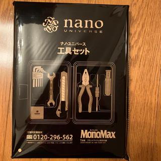 ナノユニバース(nano・universe)のヨッシー様専用 モノマックス 付録(その他)
