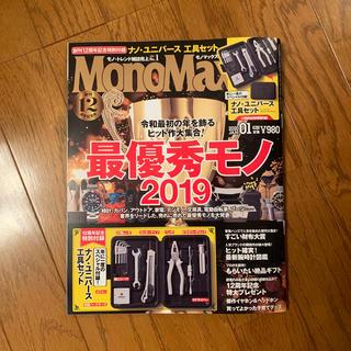 モノマックス  1月号(アート/エンタメ/ホビー)