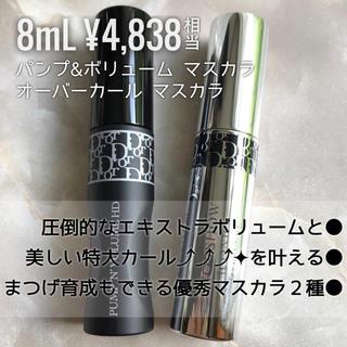 Dior - 【お試し2種8mL分】ディオール マスカラ パンプ&ボリューム オーバーカール