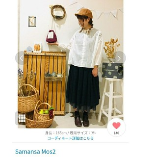 SM2 - サマンサモスモス ドビースカート