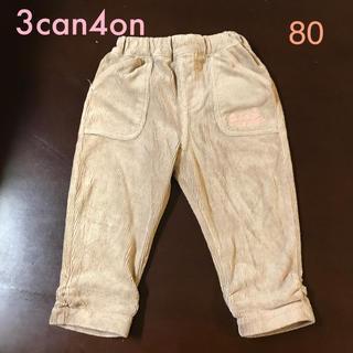 サンカンシオン(3can4on)の3can4on  ボトムス コーデュロイ風 パンツ 80サイズ(パンツ)