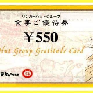 (5500円分) リンガーハット 株主優待券10枚 ~2020.7.31(レストラン/食事券)