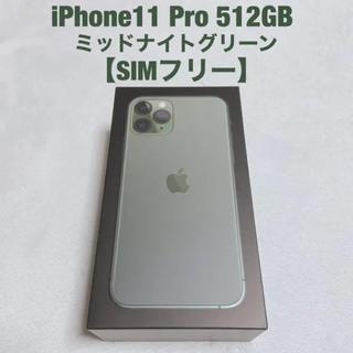 iPhone - iPhone11 Pro 512GB ミッドナイトグリーン 新品【SIMフリー】