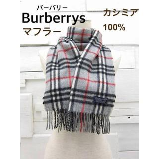 BURBERRY - 【美品】Burberrys バーバリー/マフラー/グレー/カシミア100%