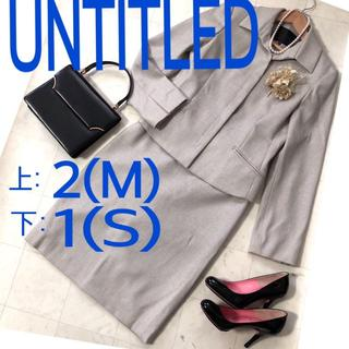 アンタイトル(UNTITLED)のUNTITLED アンタイトル スーツ スカート スーツ 上M 下S フォーマル(スーツ)