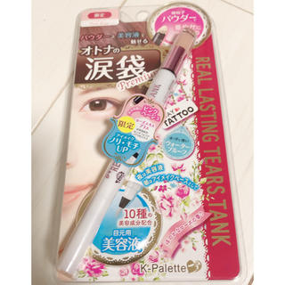 ケーパレット(K-Palette)の涙袋専用化粧品(その他)