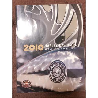 ハーレーダビッドソン(Harley Davidson)のハーレーダビッドソン 2010 パーツカタログ(カタログ/マニュアル)
