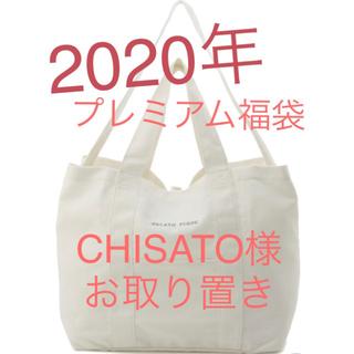 gelato pique - 2020年 gelato pique WEB限定 こだわりのプレミアム 福袋