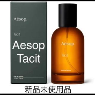 イソップ(Aesop)のAesop Tacit 香水 50ml 新品未使用品(ユニセックス)