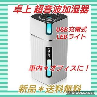 卓上 超音波加湿器 USB充電式 LEDライト  車内*オフィスに!(加湿器/除湿機)