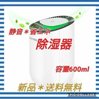 加湿器 省エネ 静音 容量600ml(加湿器/除湿機)