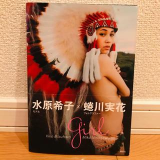 【中古】水原希子×蜷川実花 girl(アート/エンタメ)