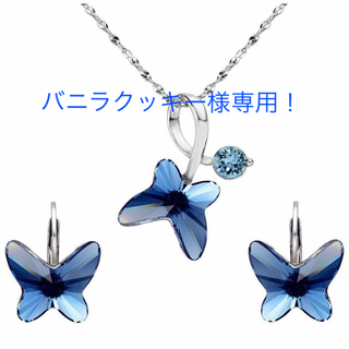 SWAROVSKI - シルバー925 純銀製 蝶々 ブルー ネックレス ピアス オーストリアクリスタル