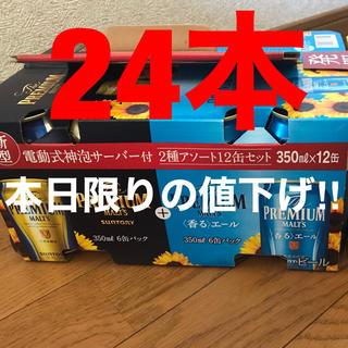 サントリー(サントリー)の【24本】ザ・プレミアムモルツ 2種アソートセット 350ml(ビール)