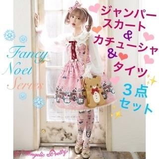 アンジェリックプリティー(Angelic Pretty)の【新品】Fancy Noelジャンパースカート&カチューシャ&タイツ3点(ひざ丈ワンピース)