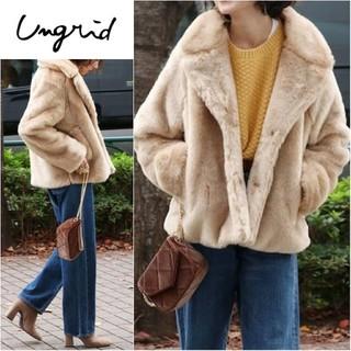 アングリッド(Ungrid)の美品◆Ungrid*アングリッド◆フェイクファーコート◆ジャケット(毛皮/ファーコート)
