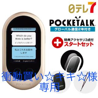 ポケトークw SIM付ゴールド スペシャルセット(旅行用品)
