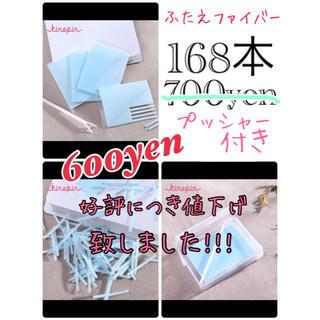 nyan様専用♡超強力二重ファイバー♡10シート+リピ割(その他)