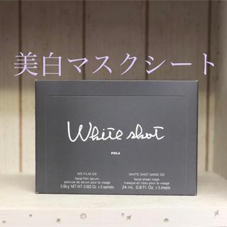 ポーラ(POLA)のPOLA☆美白シートマスク ホワイトショットQX(パック / フェイスマスク)