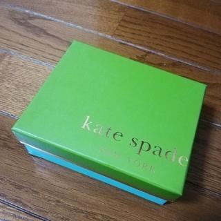 ケイトスペードニューヨーク(kate spade new york)の【ケイトスペード】黄緑×水色 箱(その他)