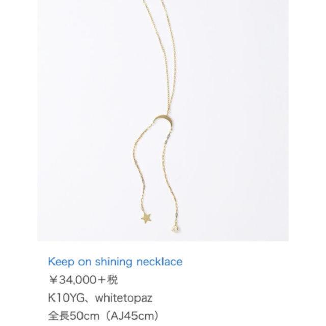 Enasoluna(エナソルーナ)のエナソルーナ k10 YG ホワイトトパーズ キープオンシャイニングネックレス レディースのアクセサリー(ネックレス)の商品写真