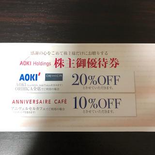 オリヒカ(ORIHICA)のAOKI 株主優待 ORIHICA等20%割引(ショッピング)
