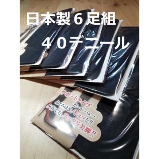 6足組 日本製 40デニール サポートタイプパンスト 美脚 黒ストッキング(タイツ/ストッキング)