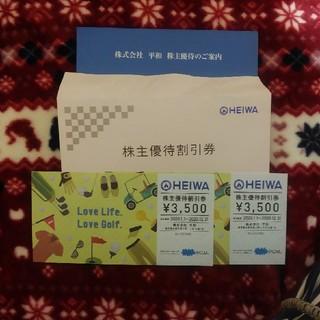 平和 株主優待 3500×2(ゴルフ場)