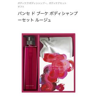 ポーラ(POLA)のpola ボディーソープ 本体+詰替セット(ボディソープ / 石鹸)