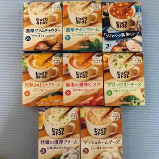 サッポロ - じっくりコトコト 8箱 即日〜翌日発送