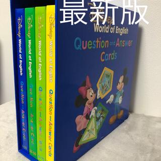 Disney - ディズニー英語システム Q&A トークアロング   リニューアル