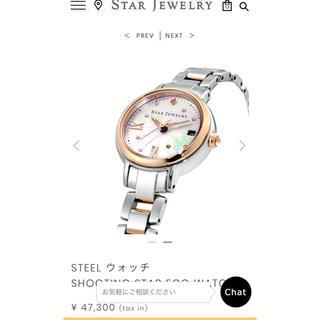 スタージュエリー(STAR JEWELRY)のスタージュエリー 時計(腕時計)