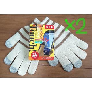 スマホ対応手袋 2個セット(手袋)