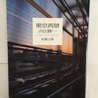 「東京湾景」 吉田修一(文学/小説)