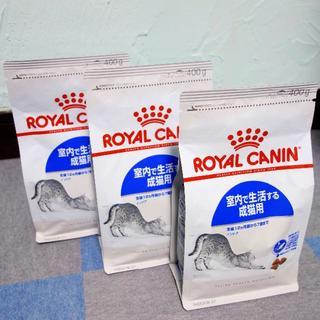 ROYAL CANIN - ロイヤルカナン インドア 400g 猫用 3つ