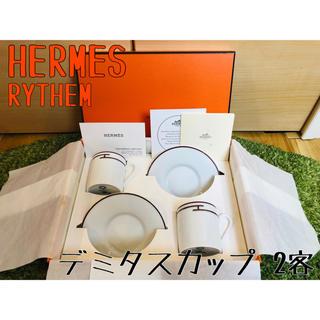 エルメス(Hermes)のエルメス デミタスカップ ペア リズム(食器)