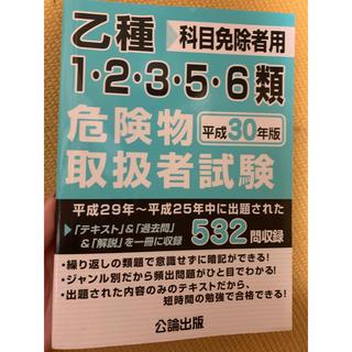 乙種1・2・3・5・6類危険物取扱者試験 科目免除者用 平成30年版(資格/検定)