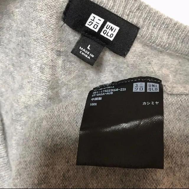 UNIQLO(ユニクロ)のUNIQLO カシミヤ100 ニット メンズのトップス(ニット/セーター)の商品写真