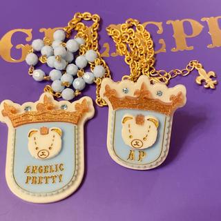アンジェリックプリティー(Angelic Pretty)のCharlotte's Bearエンブレムリング  ネックレス(ネックレス)