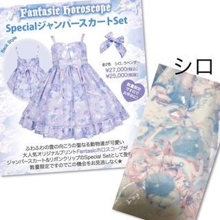 アンジェリックプリティー(Angelic Pretty)のFantasic ホロスコープ set(ひざ丈ワンピース)