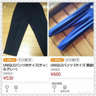 ユニクロ(UNIQLO)のユニクロパンツ2本セット(カジュアルパンツ)