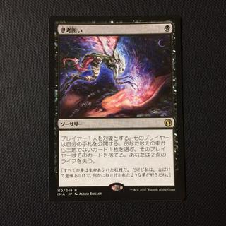 マジック:ザ・ギャザリング - MTG 思考囲い 日本語版 アイコニックマスターズ