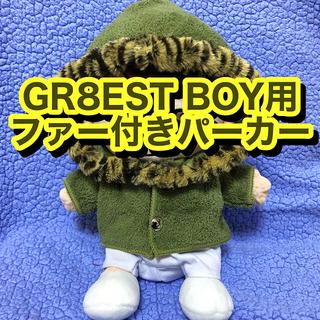 関ジャニ∞ - ハンドメイド品 GR8ES BOY用 ファー付きパーカー