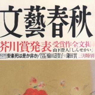 芥川賞発表 「しんせかい」2017年3月号 文藝春秋(文芸)