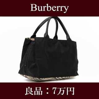 BURBERRY - 【限界価格・送料無料・良品】バーバリー・ハンドバッグ(ブルーレーベル・E111)