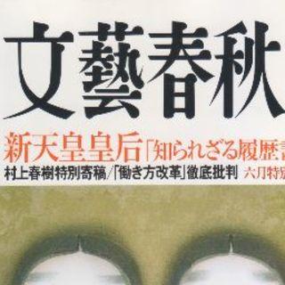 新天皇皇后「知られざる履歴書」 文藝春秋2019年6月号(ニュース/総合)
