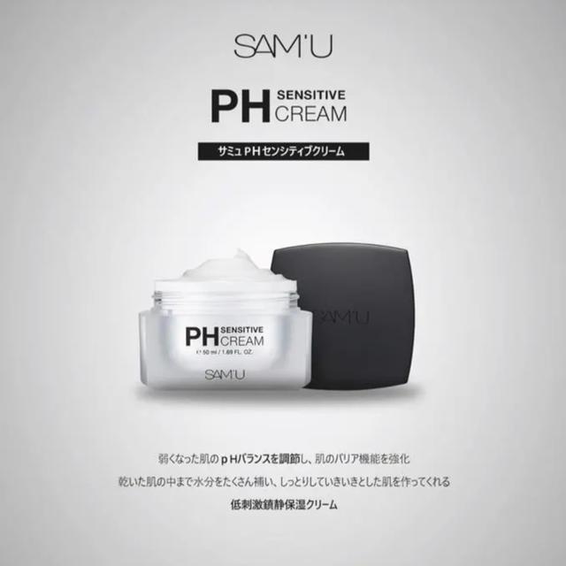 Ph クリーム サミュ